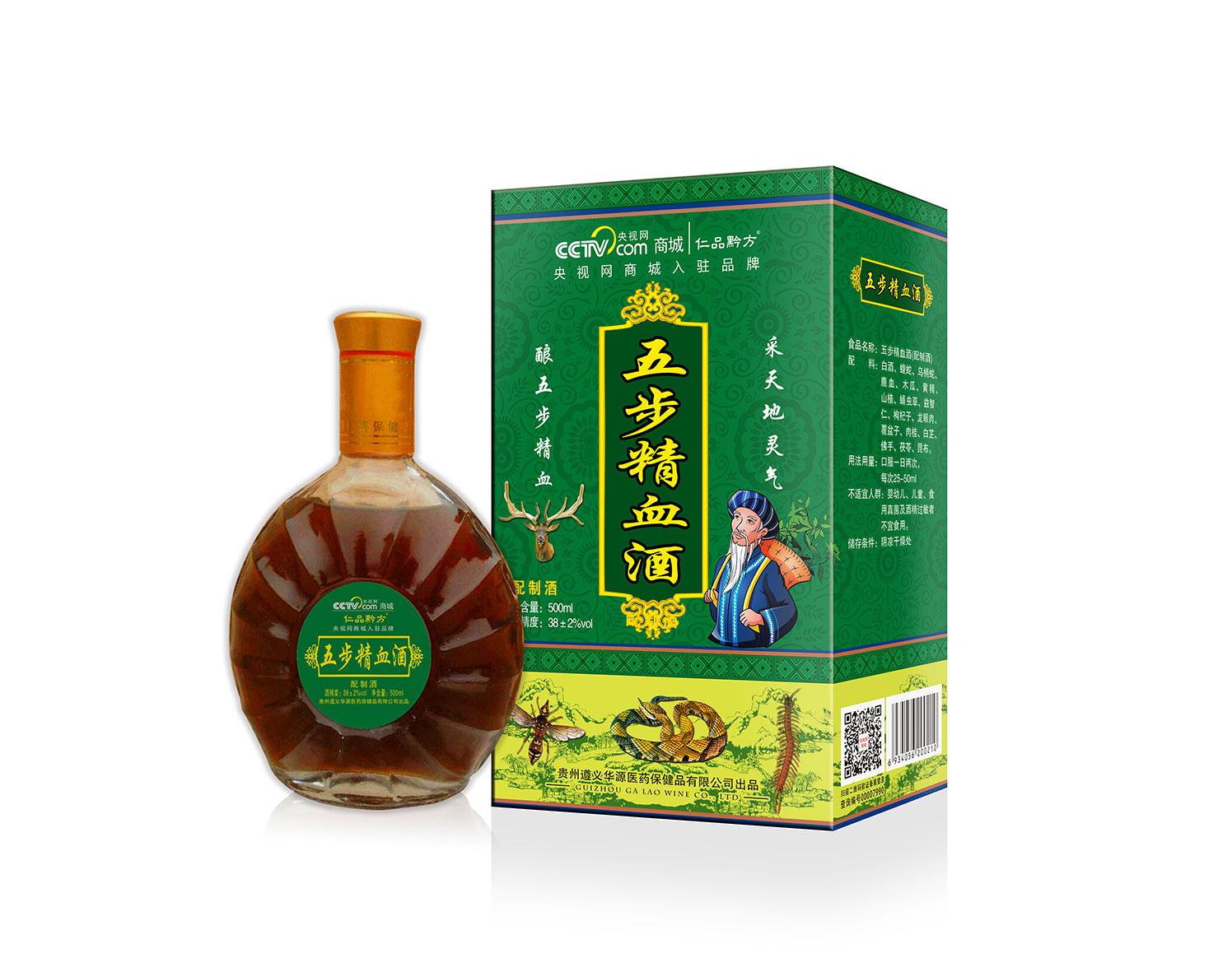 五步精务酒(老包装)
